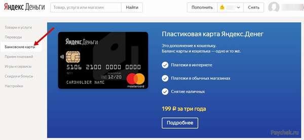 Банковские карты в электронном кошельке ЯндексДеньги