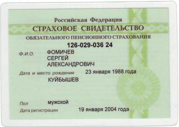Страховой номер индивидуального лицевого счёта (СНИЛС)