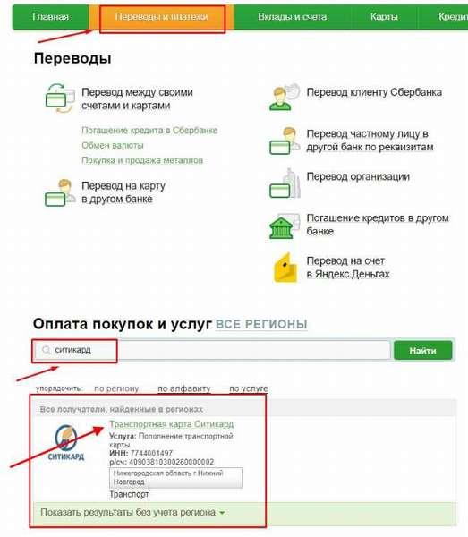 Poisk-postavshhika-uslug-Sitikard-v-Sberbank-Onlajn