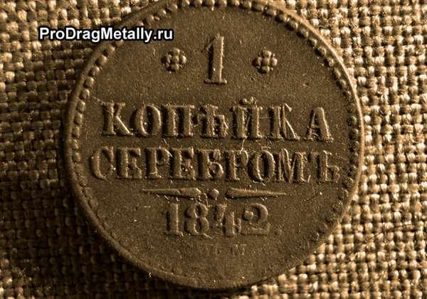 1 копейка серебром 1842 года