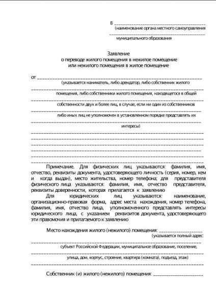 Бланк заявления о переводе нежилого/жилого помещения в жилое/нежилое