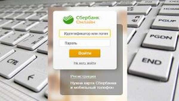 где взять идентификатор сбербанк онлайн