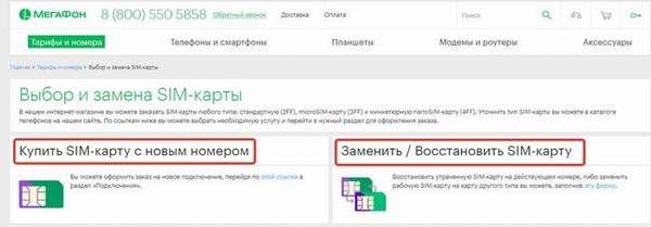 Как выбрать и зарегистрировать сим-карту на Мегафоне?