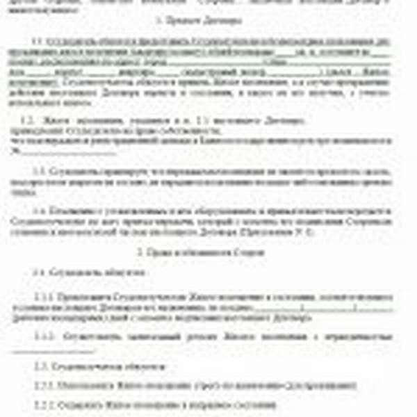 Образец ДБП (стр. 1)