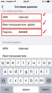 Как настроить интернет на Мегафоне? Ручная и автоматическая настройка