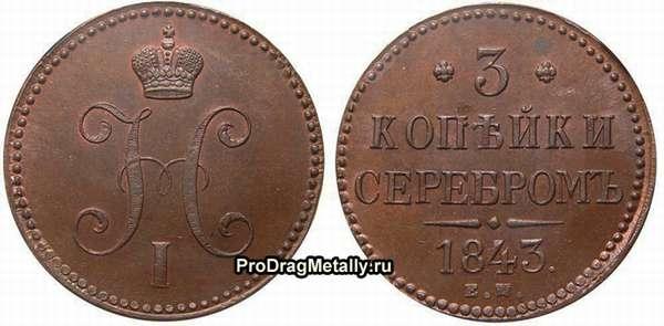 Аверс-реверс 3 копеек серебром 1843 года
