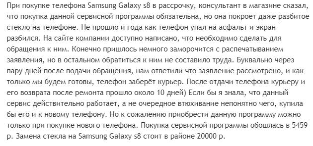 Страховка Самсунг от кражи и повреждения на телефон и технику: условия и отзывы