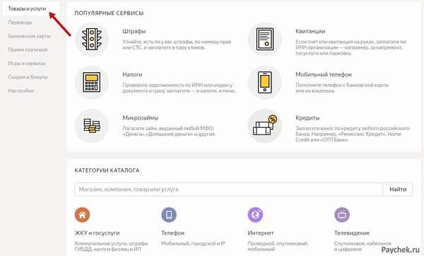 Товары и услуги в электронном кошельке ЯндексДеньги