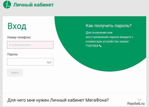 Регистрация в личном кабинете Мегафон