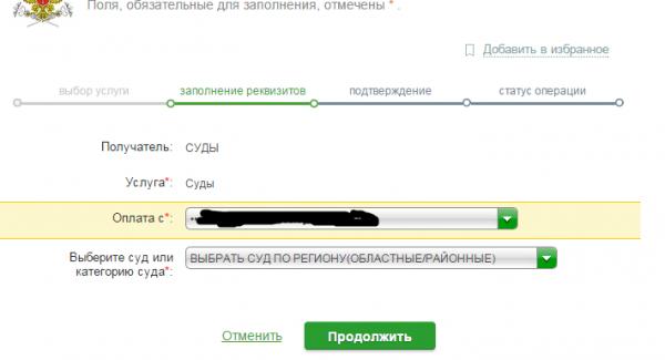 Скриншот системы Сбербанк онлайн (2)