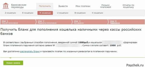 Бланк пополнения кошелька наличными через кассы Российских банков