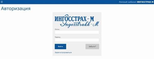 Полис ОМС Ингосстрах-М 2019: официальный сайт, условия и как оформить