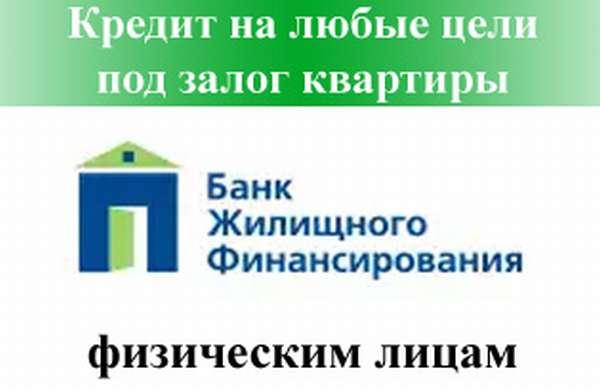 Кредит под залог квартиры от БЖФ