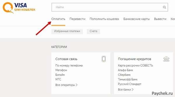 Онлайн платежи в QIWI Кошельке