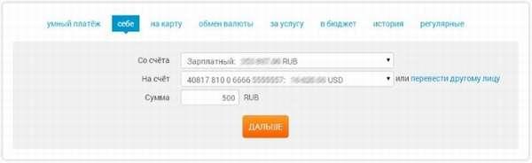 ПАРАМЕТРЫ ФАЙЛА Kak-perevesti-dengi-s-karty-na-kartu-UBRiR