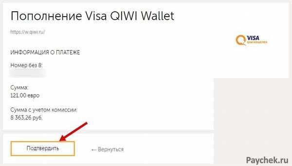 Пополнение Visa QIWI Wallet