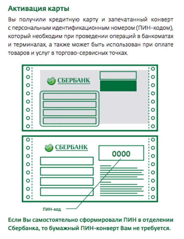 Активация карты Сбербанка: всё, что нужно знать