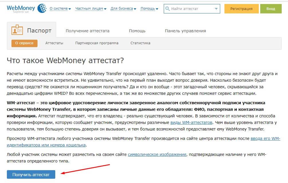 Как зарегистрироваться в системе Webmoney